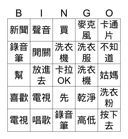 Book 4 L1-5 Bingo Card