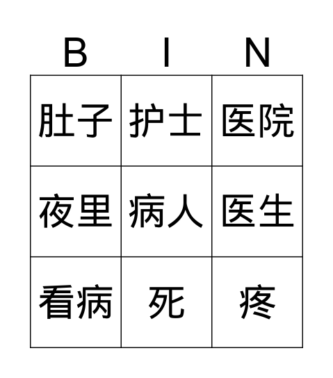 New words for Lesson 15 Bingo Card