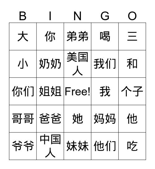 YCT 一级-part 1  Bingo Card
