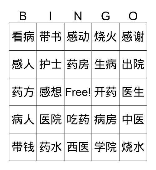 在医院里 Bingo Card