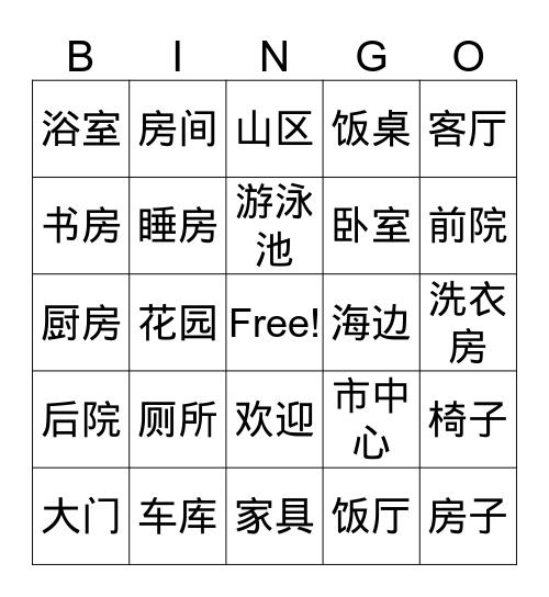 我家的房子 Bingo Card