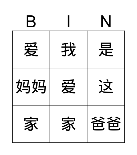 我爱我家 Bingo Card