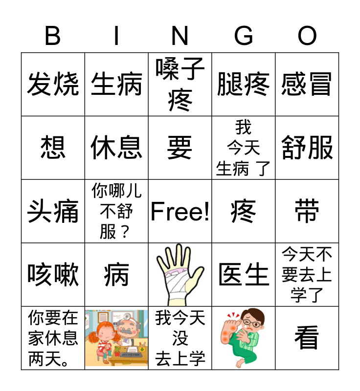 Sickness 生病  Bingo Card