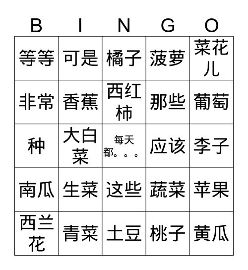 古杰 Bingo Card