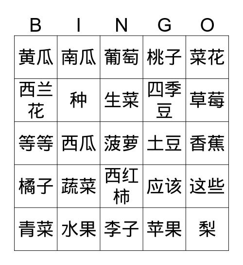 哪些是什么? Bingo Card