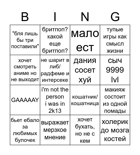 Jamie Bingo Card