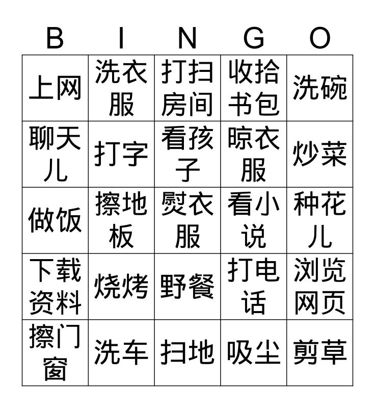 家务 Bingo Card