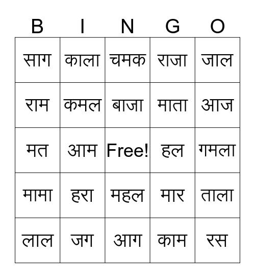 बिंगो Bingo Card