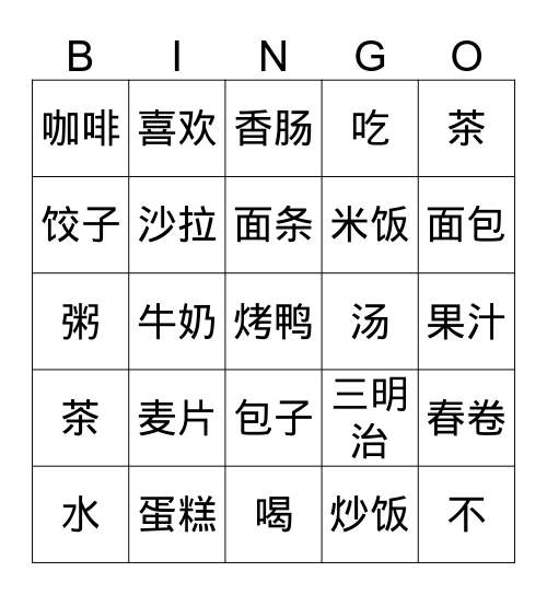 Chinese Food Bingo Card