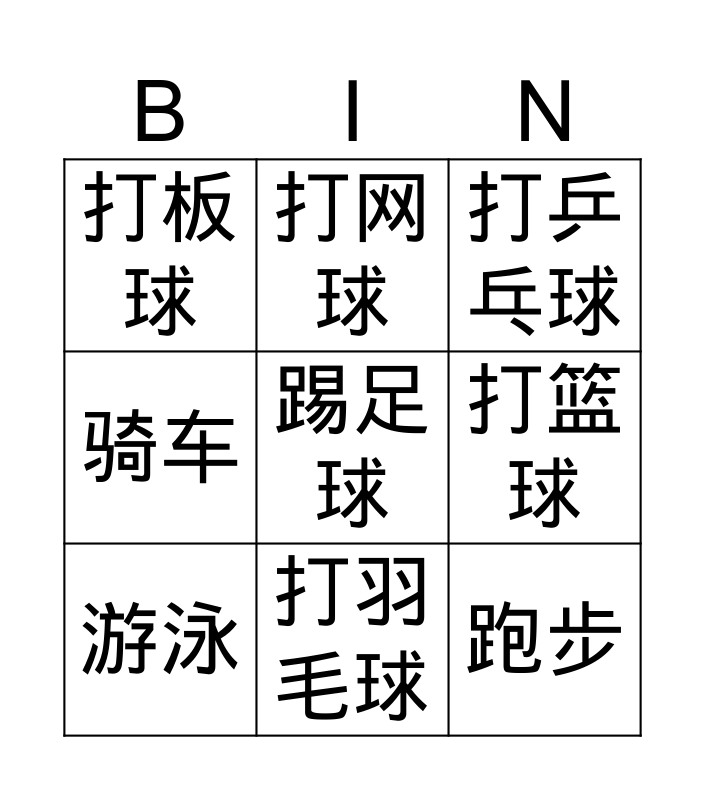 运动 Bingo Card