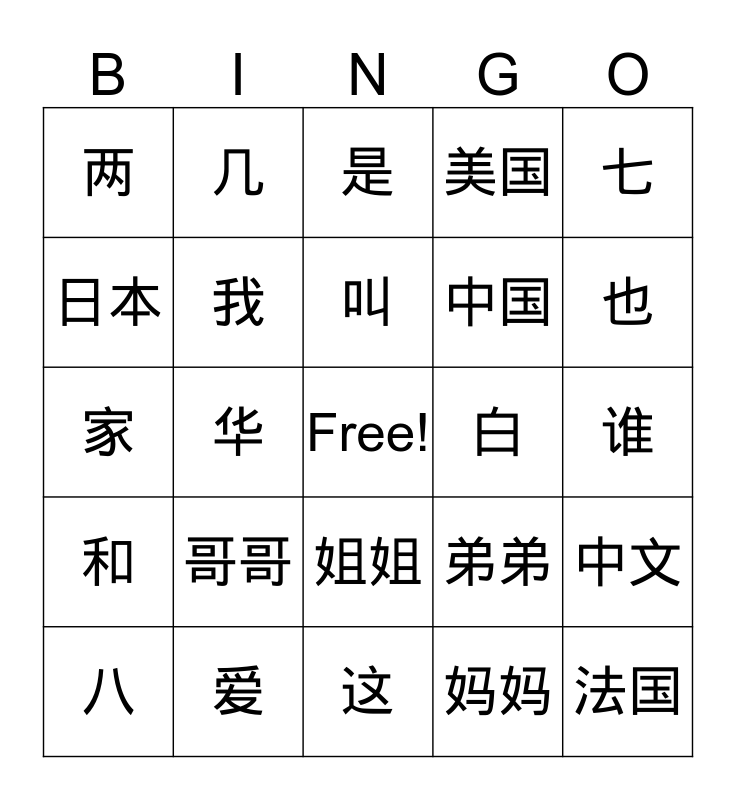 family&chinese culture Bingo Card