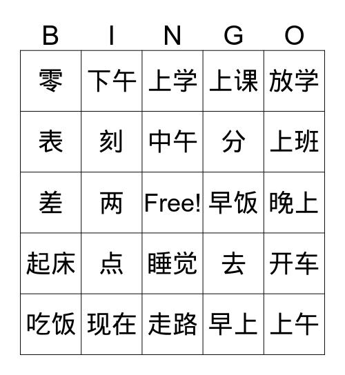 Unit 4 (1) Bingo Card