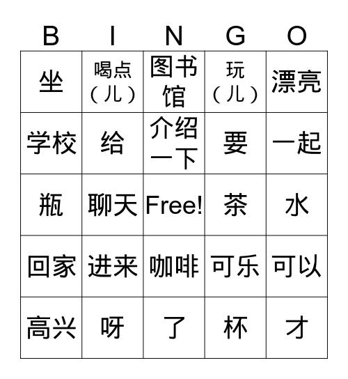 Lesson 5 Bingo Card