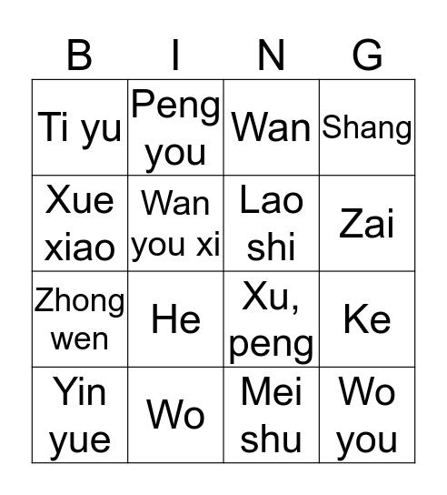 Untitled Bingo4 Bingo Card