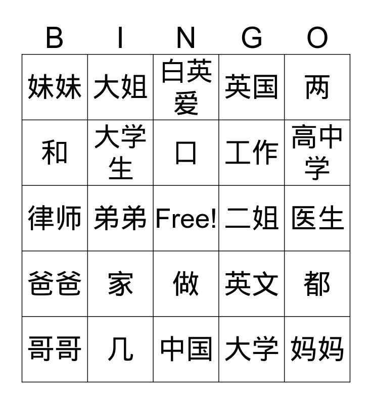 Lesson 2 Dialogue 2 Vocabulary Bingo Card