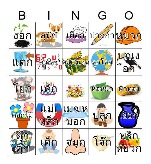 บิงโกมาตราตัวสะกดแม่กก Bingo Card