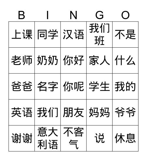 汉字 Bingo Card