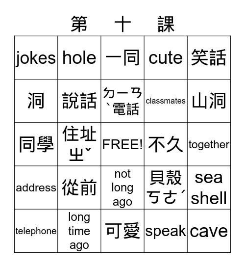 美洲華語, Book 2, L10, 生詞 Bingo Card