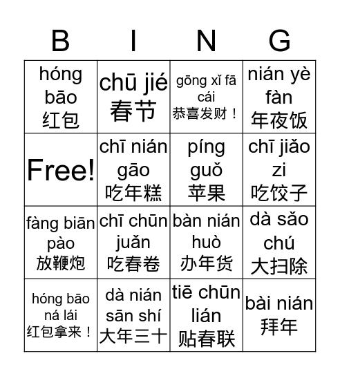 新年快乐 Bingo Card