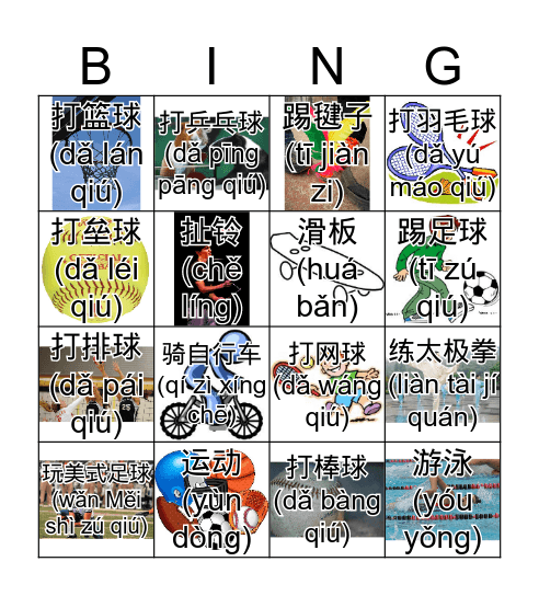 Sports in Chinese with Pictures Bingo Card