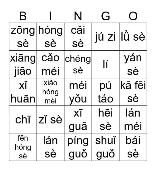 yan se / shui guo Bingo Card