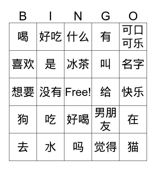 吃 & 喝 Bingo Card