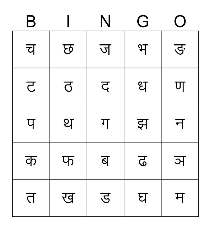 HINDI Bingo Card