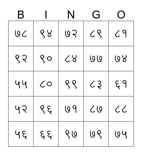 ५१ - १००  बिंगो! Bingo Card