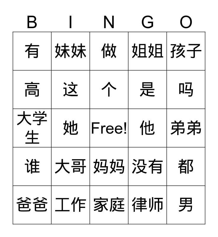 Lesson 2 Family Bingo Card
