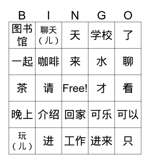 Lesson 5 Visiting Friends at Friends' House Bingo Card