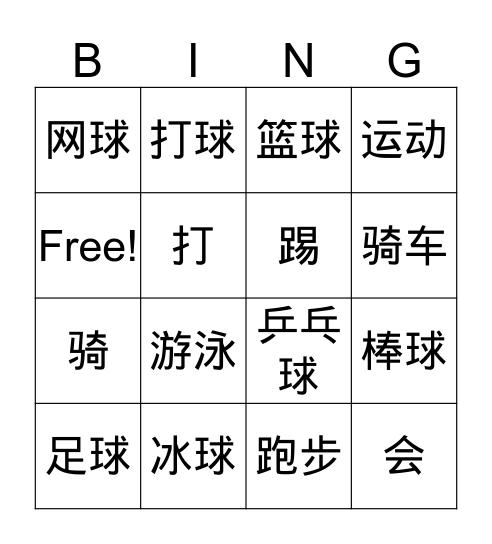 运动  Sports Bingo Card
