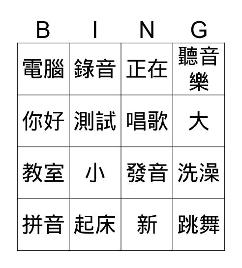 第八課 Bingo Card