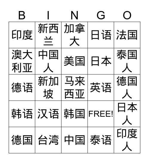 国家语言 Bingo Card