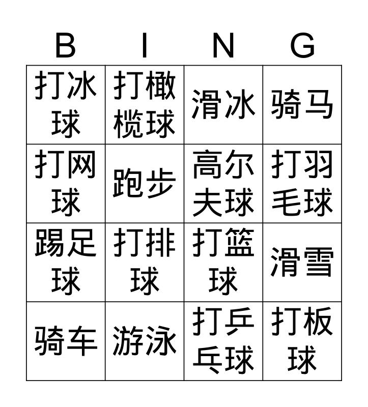 运动 Bingo-汉字 Bingo Card