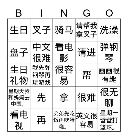 Y5/7 Chinese  Bingo Card