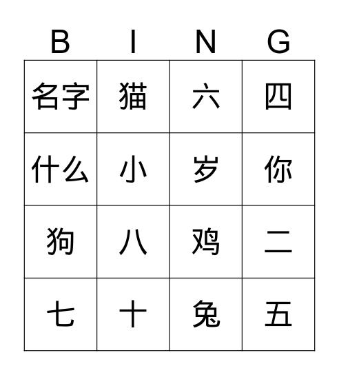 Hanzi from R1 & R2 Bingo Card