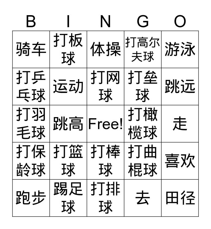 第九课 运动 Bingo Card