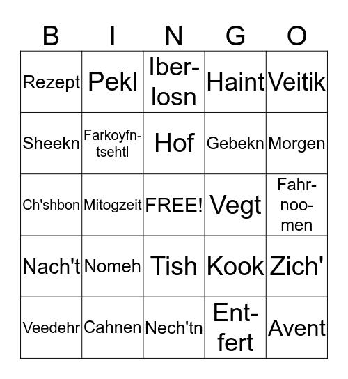 Yiddish Bingo Card