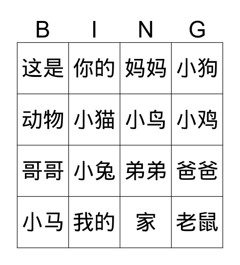 汉字宾果      Bingo Card