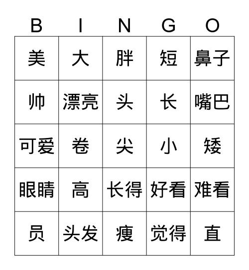 身体 Bingo Card