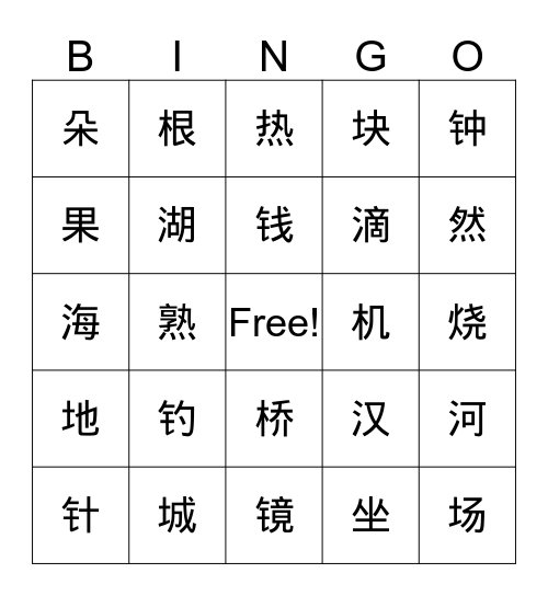 五星连珠 Bingo Card