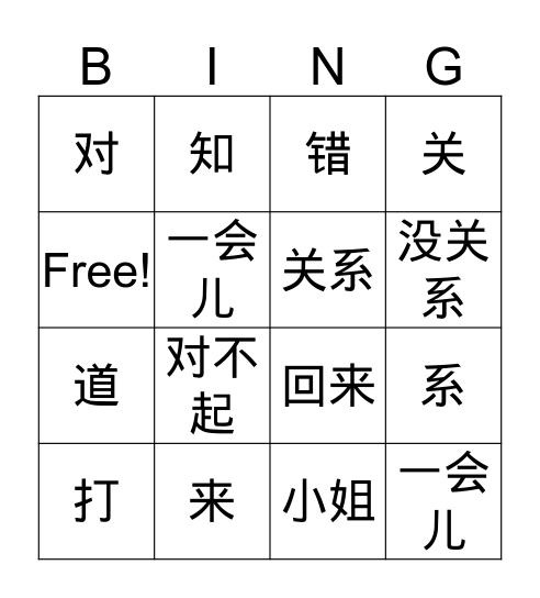 Chinese 2 Lesson 3 T2 Bingo Card