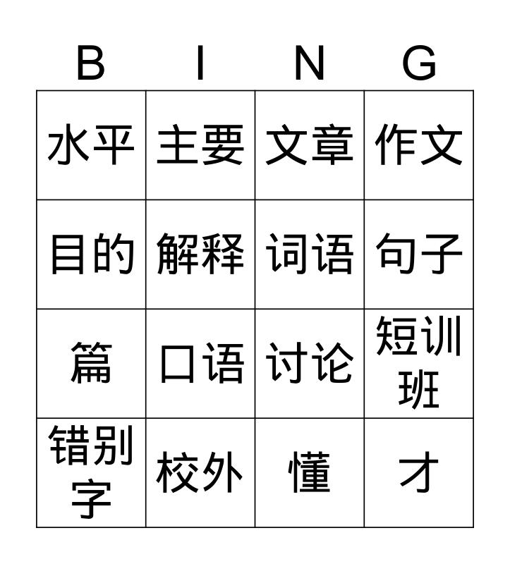学汉语 Bingo Card