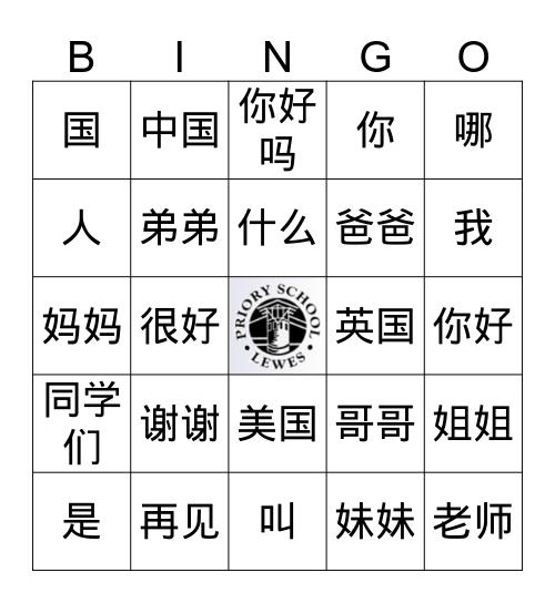 你叫什么 Bingo Card