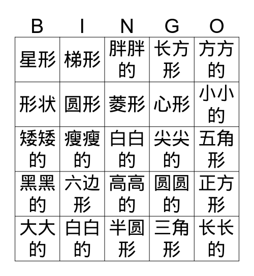 宾果卡 Bingo Card