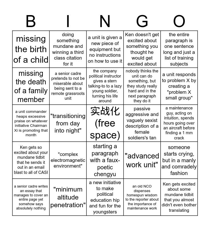 空军报 Cliche Bingo! Bingo Card