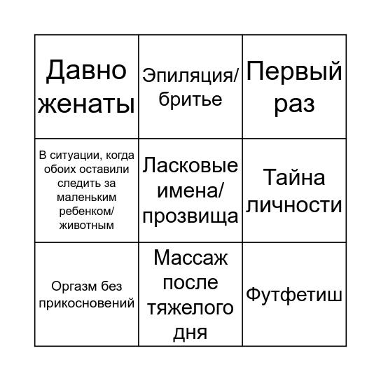 Riina-de-Narria Bingo Card