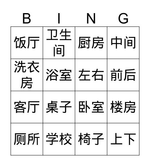 Chinese II Bingo Card