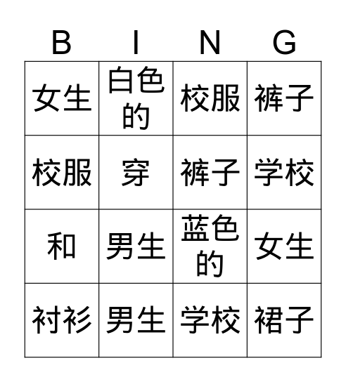 校服 Bingo Card
