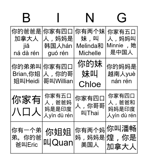 家庭宾果 Bingo Card